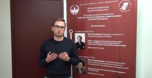 Максим Полкунов - видеообращение
